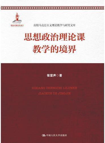 思想政治理论课教学的境界(高校马克思主义理论教学与研究文库)