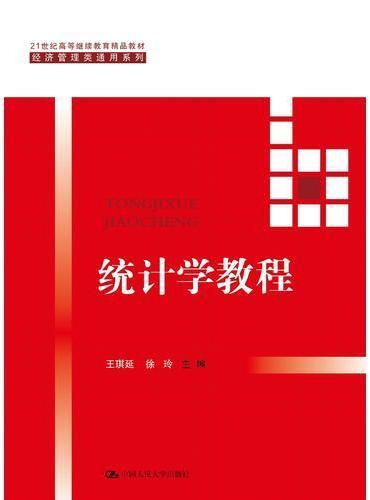 统计学教程(21世纪高等继续教育精品教材·经济管理类通用系列)