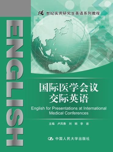国际医学会议交际英语(21世纪实用研究生英语系列教程)