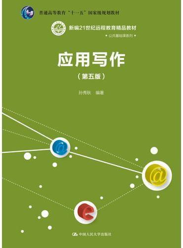 应用写作(第五版)(新编21世纪远程教育精品教材·公共课系列)