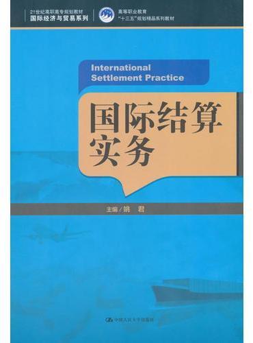 """国际结算实务(21世纪高职高专规划教材·国际经济与贸易系列;高等职业教育""""十三五""""规划精品系列教材)"""