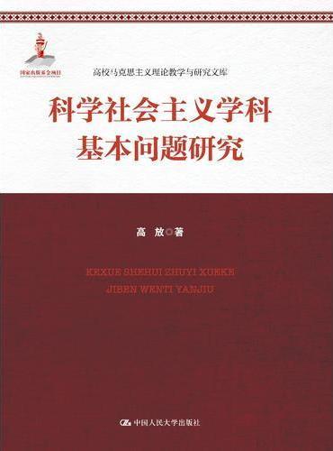 科学社会主义学科基本问题研究(高校马克思主义理论教学与研究文库)
