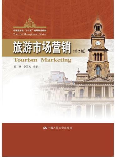 """旅游市场营销(第2版)(中国旅游业""""十三五""""高等教育教材)"""