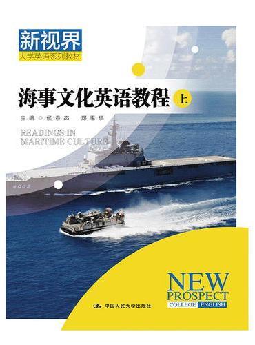 海事文化英语教程(新视界大学英语系列教材)