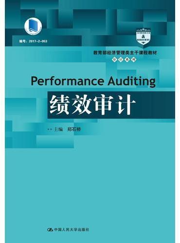 绩效审计(教育部经济管理类主干课程教材·审计系列)