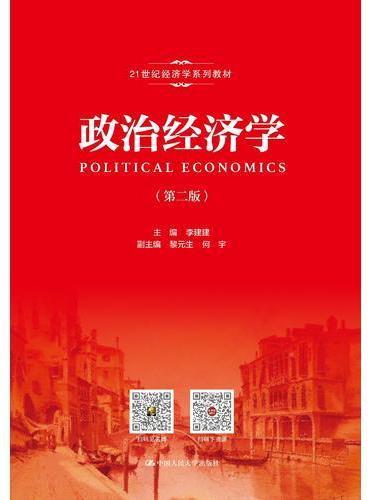 政治经济学(第二版)(21世纪经济学系列教材)