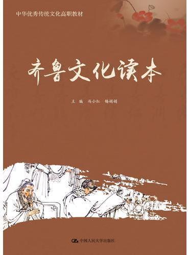 齐鲁文化读本(中华优秀传统文化高职教材)