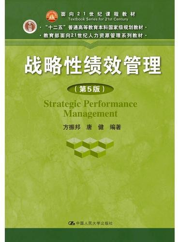 """战略性绩效管理(第5版)(教育部面向21世纪人力资源管理系列教材;""""十二五""""普通高等教育本科国家级规划教材)"""