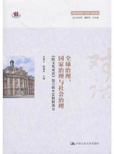 """全球治理、国家治理与社会治理——《跨文化对话》第17辑至36辑精选Ⅱ(""""跨文化研究""""丛书(第三辑))"""