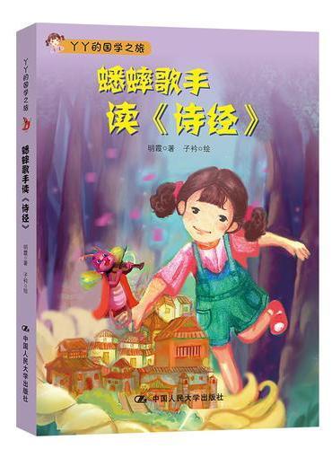 蟋蟀歌手读《诗经》(丫丫的国学之旅儿童小说系列)