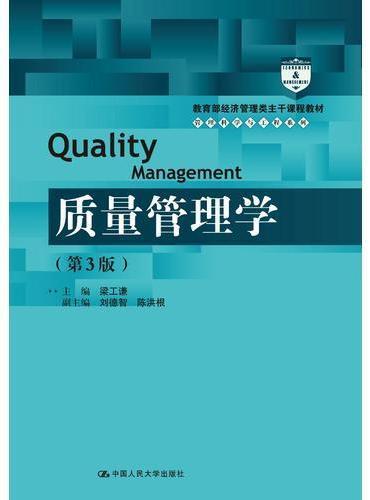 质量管理学(第3版)(教育部经济管理类主干课程教材·管理科学与工程系列教材)
