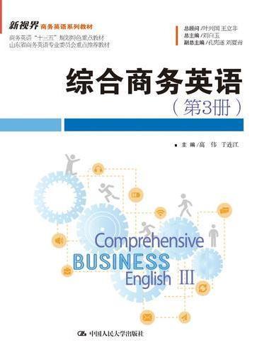 综合商务英语(第3册)(新视界商务英语系列教材)