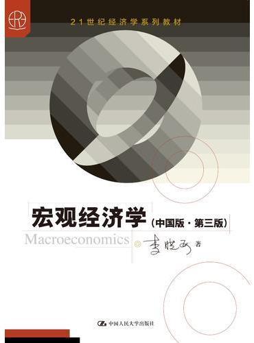宏观经济学(中国版·第三版)(21世纪经济学系列教材)