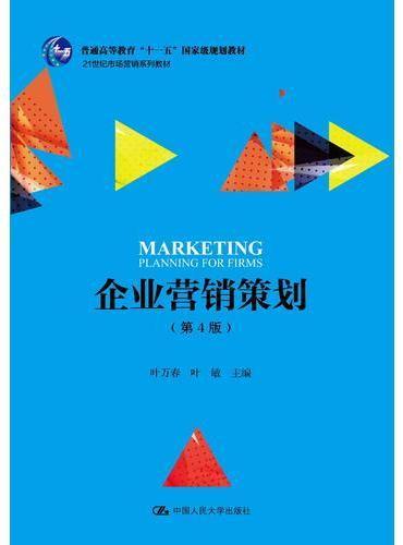 """企业营销策划(第4版)(21世纪市场营销系列教材;普通高等教育""""十一五""""国家级规划教材)"""