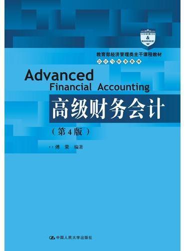 高级财务会计(第4版)(教育部经济管理类主干课程教材·会计与财务系列)