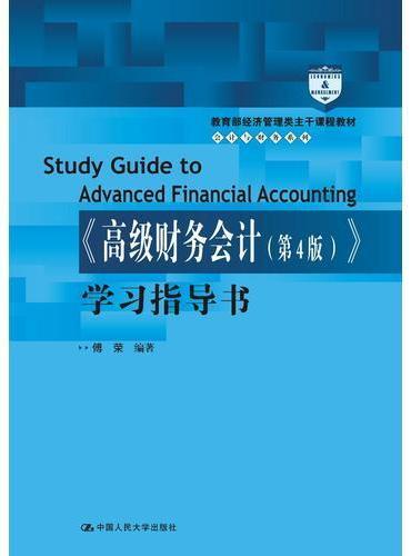 《高级财务会计(第4版)》学习指导书(教育部经济管理类主干课程教材·会计与财务系列)