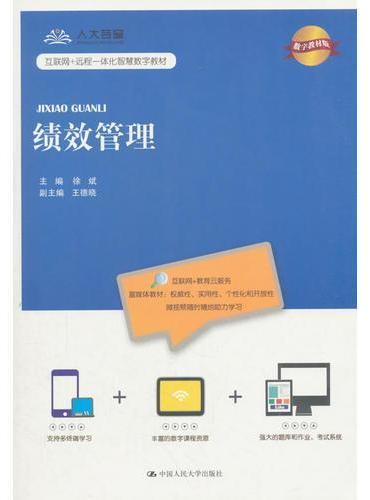 绩效管理(数字教材版)(互联网+远程一体化智慧数字教材)