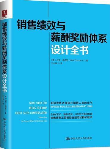 销售绩效与薪酬奖励体系设计全书
