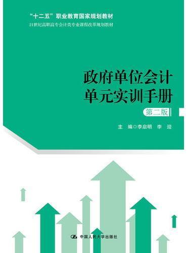 政府单位会计单元实训手册(第二版)(21世纪高职高专会计类专业课程改革规划教材)
