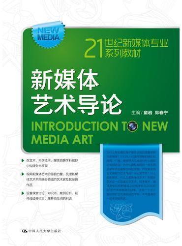 新媒体艺术导论(21世纪新媒体专业系列教材)