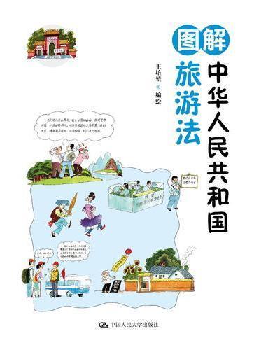 图解中华人民共和国旅游法