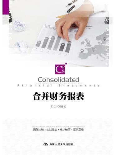 合并财务报表