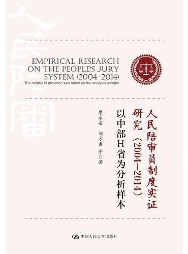 人民陪审员制度实证研究(2004-2014)——以中部H省为分析样本