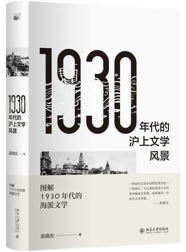 1930年代的沪上文学风景
