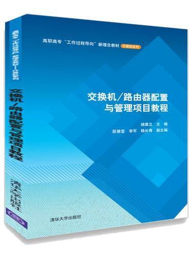 交换机/路由器配置与管理项目教程