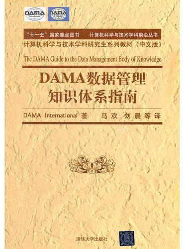 DAMA 数据管理知识体系指南