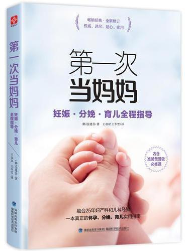第一次当妈妈 妊娠·分娩·育儿全程指导