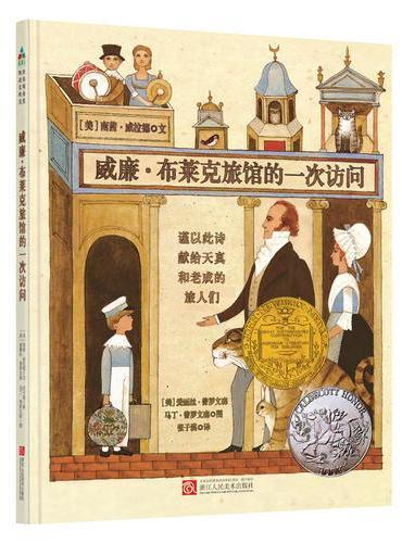 森林鱼童书:威廉·布莱克旅馆的一次访问(首部同时获得纽伯瑞大奖和凯迪克大奖的神奇作品,一生难得一遇的想象力绘本杰作)