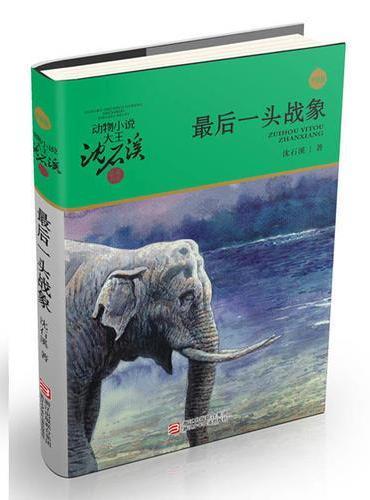 动物小说大王沈石溪·品藏书系:最后一头战象(升级版)