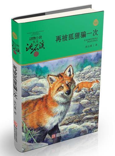 动物小说大王沈石溪·品藏书系:再被狐狸骗一次(升级版)