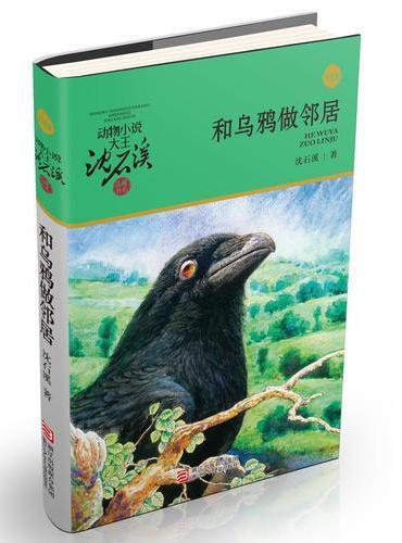 动物小说大王沈石溪·品藏书系:和乌鸦做邻居(升级版)