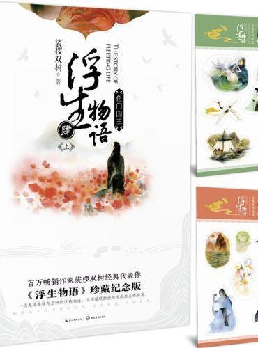 浮生物语·4上鱼门国主(再版)