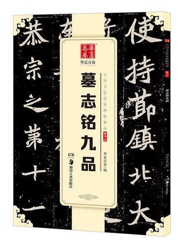 华夏万卷 中国书法传世碑帖精品 楷书01:墓志铭九品