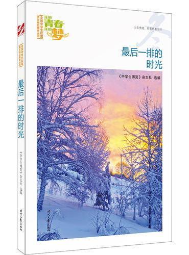 我的青春我的梦:(冬)最后一排时光