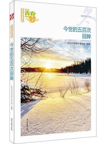 我的青春我的梦:(冬)今世的五百次回眸