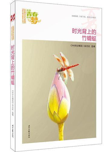 我的青春我的梦:(夏)时光背上的竹蜻蜓