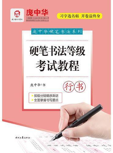 庞中华硬笔书法系列:硬笔书法等级考试教程·行书