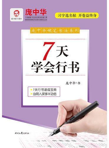 庞中华硬笔书法系列:7天学会行书