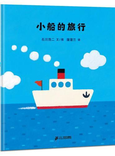 小船的旅行(2018版 跟随小船感受夏日风情)