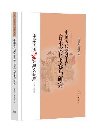中国古代契丹——辽音乐文化考察与研究