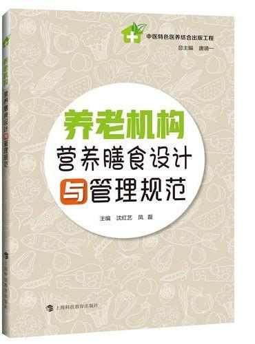 养老机构营养膳食设计与管理规范