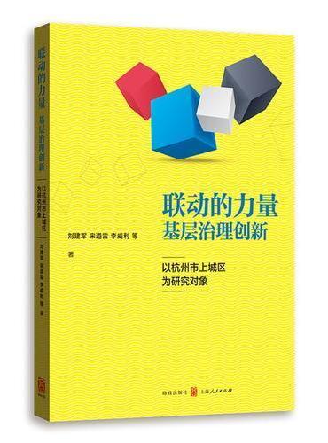 联动的力量:基层治理创新--以杭州市上城区为研究对象