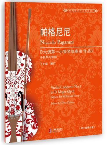 帕格尼尼D大调第一小提琴协奏曲 作品6