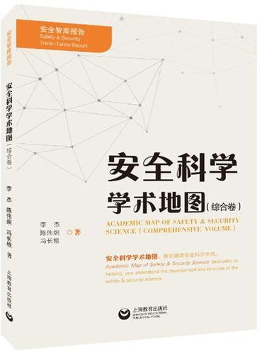 安全科学学术地图(综合卷)