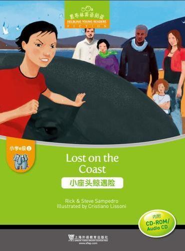 黑布林英语阅读 小学e级别1,小座头鲸遇险(附光盘)