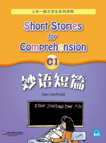 妙语短篇C1(最新mp3版)